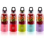 馬卡龍電動USB充電蔬果榨汁機杯500ml (1入) 6款可選【小三美日】隨身瓶