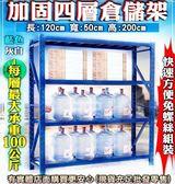 柚柚的店【39010-162 加固4層倉儲架 每層承重100公斤】DIY 免螺絲鋼架