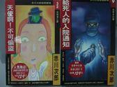 【書寶二手書T5/一般小說_MPR】天使啊!不可偷盜_給死人的入院通知_共2本合售_赤川次郎