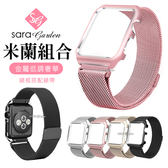 Apple Watch 1 2 3 拉絲米蘭金屬錶帶 38mm 42mm 一體手錶錶框