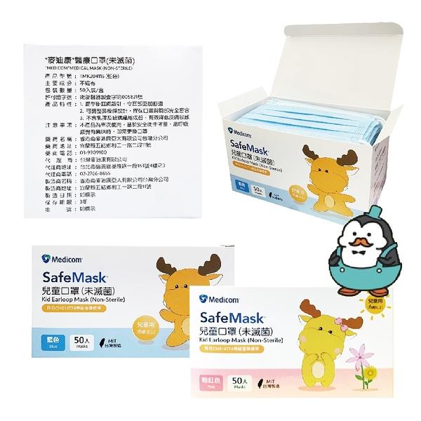 麥迪康醫療口罩(未滅菌)50片/盒 兒童 藍色 粉色 兒童口罩