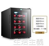 紅酒櫃 VNICE VN-12T小型恒溫迷你紅酒柜恒溫酒柜電子儲酒茶葉冷藏柜家用 MKS生活主義