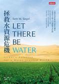 (二手書)拯救水資源危機