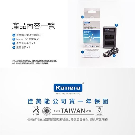 Kamera佳美能 液晶雙槽充電器for Sony NP-FZ100 (一次充兩顆電池)行動電源也能充