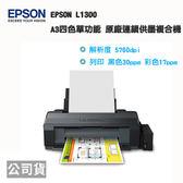 ※原廠公司貨※ EPSON L1300 A3+ 四色單功能原廠連續供墨複合機
