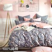 單人床包組(含枕套*1)- 100%精梳純棉【曼妮】親膚細緻、滑順透氣、精緻車縫