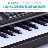 鍵盤樂器-熱賣電子琴成人兒童電子琴61鍵標準鍵盤多功能早教樂器琴凳 大降價!免運8折起!