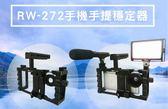 【聖影數位】樂華 RW-272 手機手提穩定器 手機寬8.3公分內可用