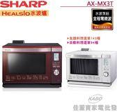 【佳麗寶】-(SHARP夏普)水波爐-26公升【AX-MX3T-W/R】