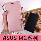 【萌萌噠】ASUS ZenFone Max Pro M2  韓曼小羊皮側翻皮套 帶磁扣 帶支架 插卡 全包矽膠軟殼 手機殼