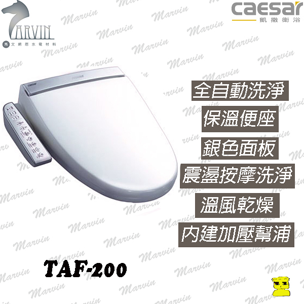凱撒 CAESAR 電腦免治馬桶座 TAF200 溫風乾燥+內建加壓幫浦 easelet 逸潔電腦馬桶座
