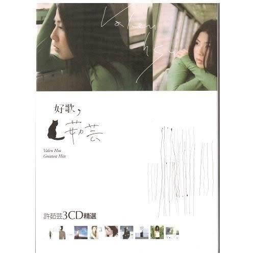 許茹芸 好歌茹芸-許茹芸精選集 CD 三片裝 (購潮8)
