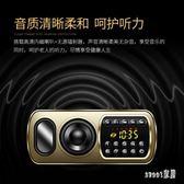 收音機老人老年人新款迷你隨身聽u盤便攜式小型音響插卡可充電 LN610 【Sweet家居】