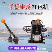 眾用牌ZY-1S手提式電熔打包機手動捆扎機免扣套裝捆包機 220V NMS陽光好物