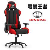 IONRAX OC SEAT SET 炫彩超跑 電競椅組 賽車椅 - 黑紅   (本產品需DIY自行組裝)