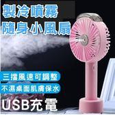 『潮段班』【VR030155】USB充電靜音製冷噴霧隨身風扇戶外冷風扇攜帶式小風扇降溫保濕加濕風扇