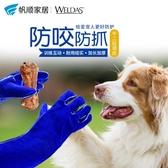 防咬手套寵物抓防咬傷防抓狗狗訓犬訓狗刺猬松鼠安全加『優尚良品』