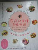 【書寶二手書T1/餐飲_JGG】莎莎的手作幸福料理:家的日日美味食光_蔡佩珊(莎莎)