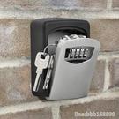 鑰匙盒密碼鎖 戶外防盜密碼鎖鑰匙收納盒壁掛式門口入戶門備用家用房卡保管箱 星河光年
