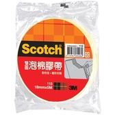 整盒超划算!【3M】Scotch 113雙面泡棉膠帶/泡綿雙面膠帶 (18mm×5M-16卷/盒)