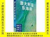 全新書博民逛書店澳大利亞東海岸Y28642 - 中國地圖 ISBN:9787520405942 出版2018