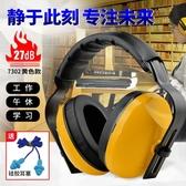 隔音耳罩華特降噪音防護耳罩隔聲睡眠用學生學習防吵工業射擊防護耳朵