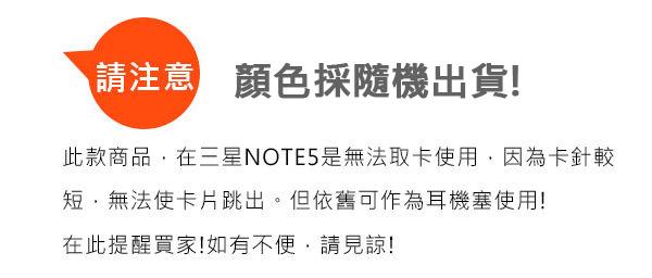 E68精品館 金屬取卡針式防塵塞 3.5mm 通用款 耳機孔 防塵 iPhone6 ZenFone3 S8 R9 HTC ZE552KL