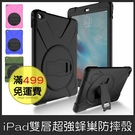 超強防摔殼 新 iPad Pro 9.7/10.2/10.5/11吋 Air3 2020 旋轉 防摔保護殼 保護套 背蓋