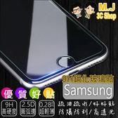 MJ3C【優質好貼】三星Samsung Note5 Note8 S6 S7 S8 A7 A8 A9 J5 J7--9H螢幕鋼化玻璃保護貼 (半版)