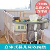 多功能嬰兒床收納袋掛袋床頭尿布袋床邊儲物袋置物架大容量 【快速出貨】