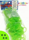 【美國 Rainbow Loom】彩虹圈圈 600條 補充包 (果凍亮綠)