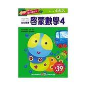 幼兒遊戲練習本:啟蒙數學4【練習本】