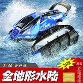 遙控船遙控汽車玩具船無線充電動防水陸兩棲坦克無線水上兒童男越野車