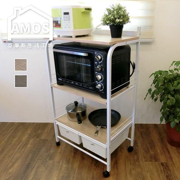微波爐架 電器架 層架【TBA007】居家幫手多功能三層二抽附插座廚房電器架(深淺2色) Amos