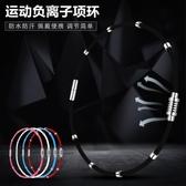 熱銷平衡手環 運動負離子時尚矽膠平衡項圈預防頸椎磁力項環項錬男女 智慧e家