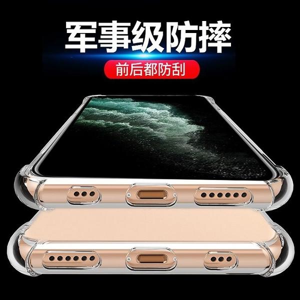 蘋果 iPhone 11 Pro Max 手機殼 防摔 透明 iPhone11 矽膠套 保護套 四角氣墊 軟殼 全包 透明殼 軟外殼