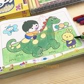 水彩筆涂色本兒童畫畫書幼稚園 涂鴉填色繪本3-6歲涂色畫本繪畫冊【少女顏究院】