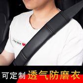 汽車安全帶護肩套長加長超長車載車內四季保險帶套一對創意裝飾女  可然精品