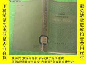 二手書博民逛書店罕見被侮辱與損害的---妥思妥耶夫斯基作品集(館藏書)4663