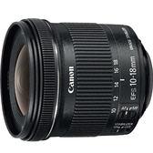 Canon EF-S 10-18mm f/4.5-5.6 IS STM 超廣角變焦鏡 公司貨