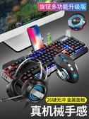 新盟機械手感鍵盤滑鼠套裝有線耳機三件套電競吃雞遊戲專用YYJ 雙十二特惠