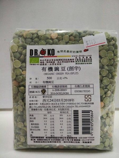 DR.OKO德逸 有機碗豆(剖半) 500g/包