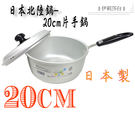 日本製鍋子-エシャロト----北陸鍋-20cm片手鍋--/湯鍋/油炸鍋/煮飯鍋