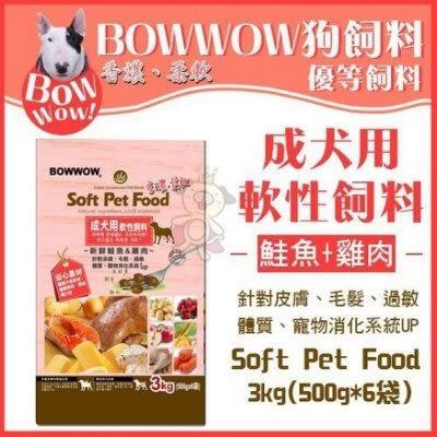 *WANG*《BOWWOW》成犬用軟性飼料【新鮮鮭魚&雞肉】3Kg