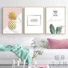 現代簡約客廳墻畫裝飾畫臥室掛畫自由組合壁畫【極簡生活】