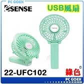 Esense 逸盛 超涼感手持式USB風扇 綠 22-UFC102 升級版 pcgoex 軒揚