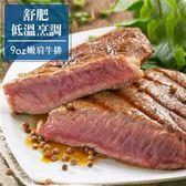 【免運】舒肥低溫烹調厚切嫩肩牛排*4件組(9盎司±5%/件)(食肉鮮生)