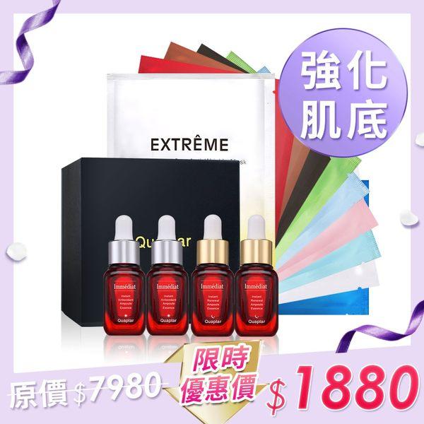 Quaplar 葵柏兒 紅御晶鑽極萃精華組(極萃12mlx4/1盒)