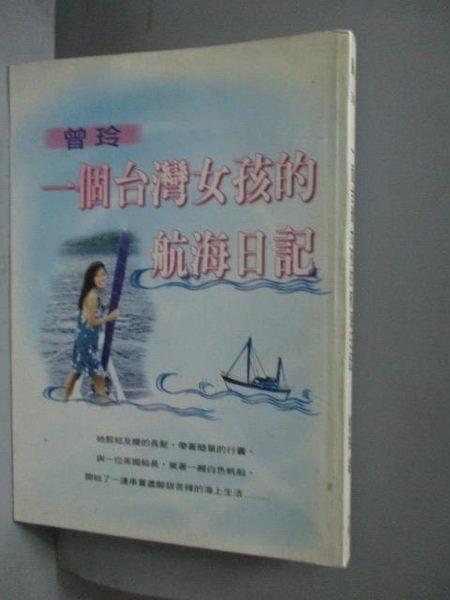 【書寶二手書T8/文學_MND】一個台灣女孩的航海日記_曾玲