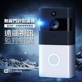 歡迎批發 無線門鈴對講機【AC0057D】可手機監看 視訊門鈴,對講機,居家對講機
